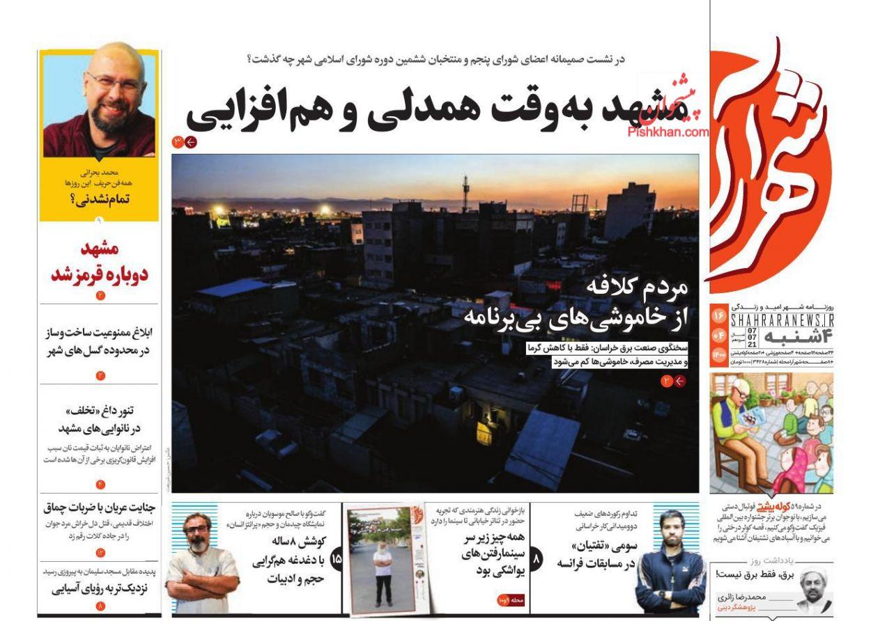 عناوین اخبار روزنامه شهرآرا در روز چهارشنبه ۱۶ تیر