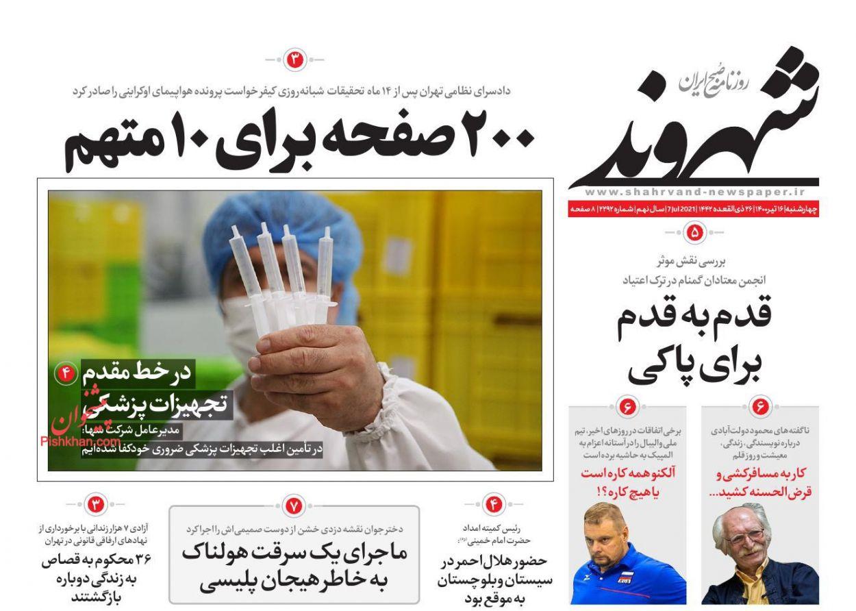 عناوین اخبار روزنامه شهروند در روز چهارشنبه ۱۶ تیر