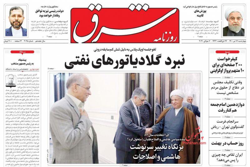 عناوین اخبار روزنامه شرق در روز چهارشنبه ۱۶ تیر