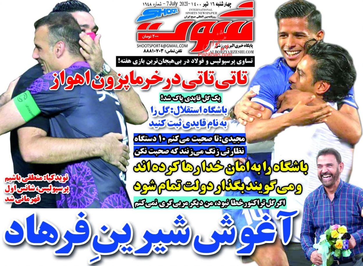 عناوین اخبار روزنامه شوت در روز چهارشنبه ۱۶ تیر