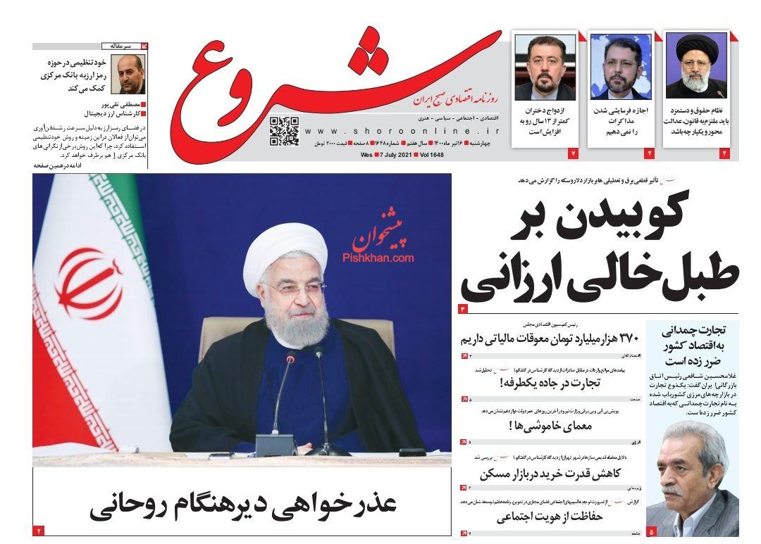 عناوین اخبار روزنامه شروع در روز چهارشنبه ۱۶ تیر