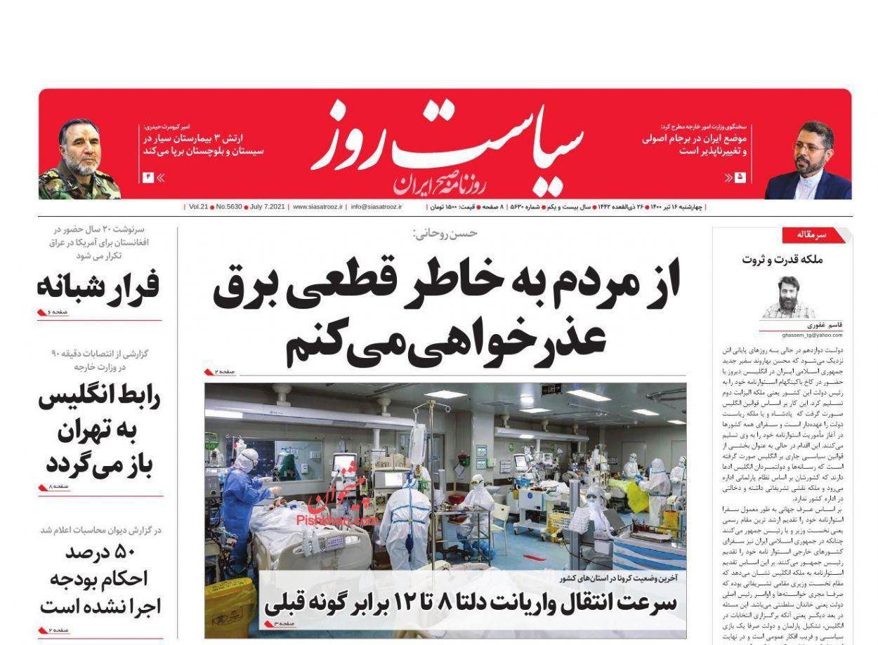 عناوین اخبار روزنامه سیاست روز در روز چهارشنبه ۱۶ تیر