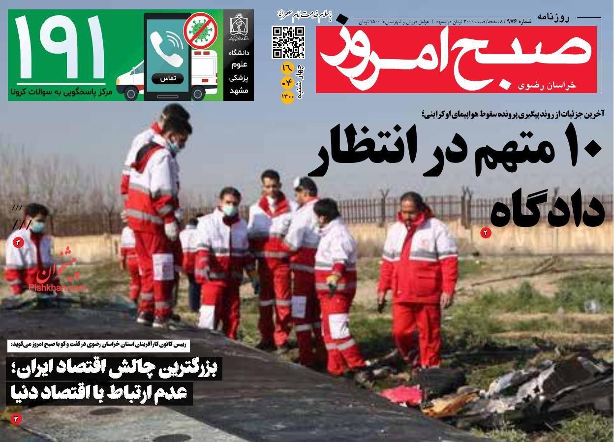 عناوین اخبار روزنامه صبح امروز در روز چهارشنبه ۱۶ تیر