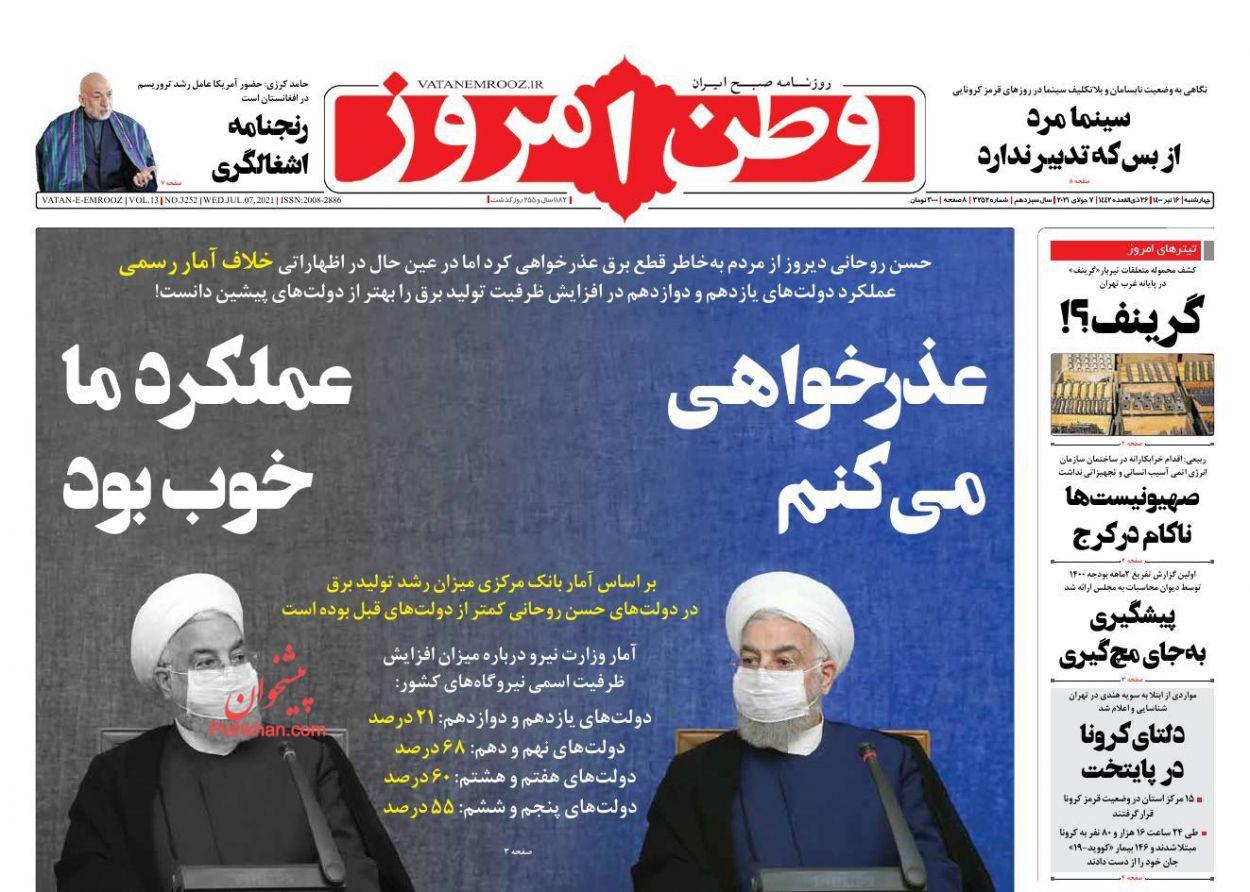 عناوین اخبار روزنامه وطن امروز در روز چهارشنبه ۱۶ تیر