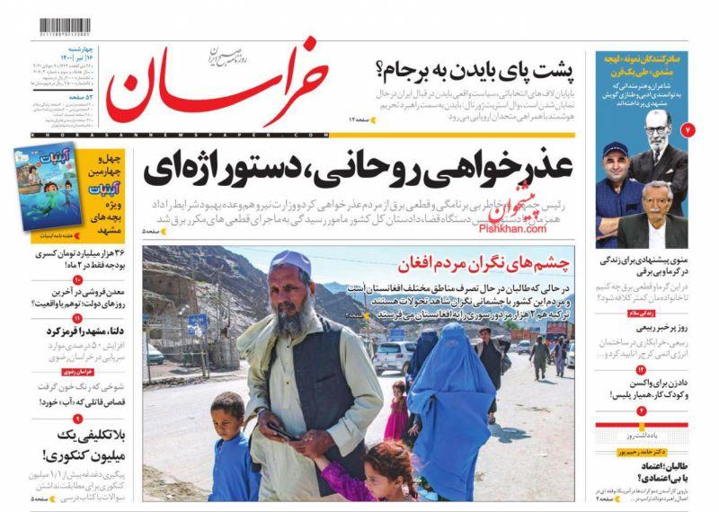 عناوین اخبار روزنامه خراسان در روز چهارشنبه ۱۶ تیر