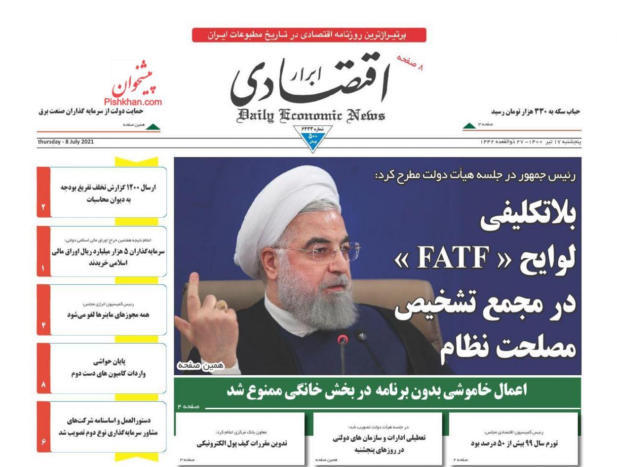 عناوین اخبار روزنامه ابرار اقتصادی در روز پنجشنبه ۱۷ تیر