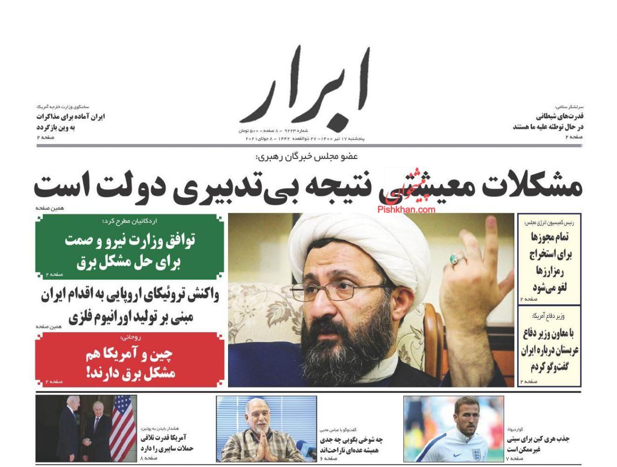 عناوین اخبار روزنامه ابرار در روز پنجشنبه ۱۷ تیر