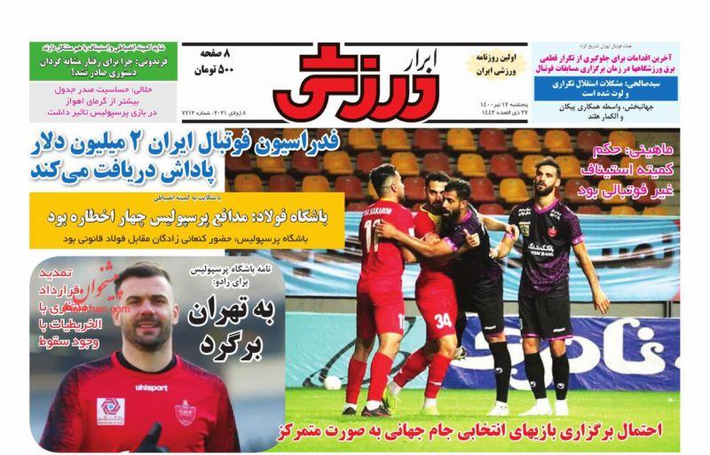عناوین اخبار روزنامه ابرار ورزشى در روز پنجشنبه ۱۷ تیر