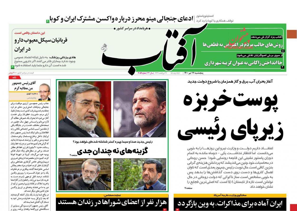 عناوین اخبار روزنامه آفتاب یزد در روز پنجشنبه ۱۷ تیر