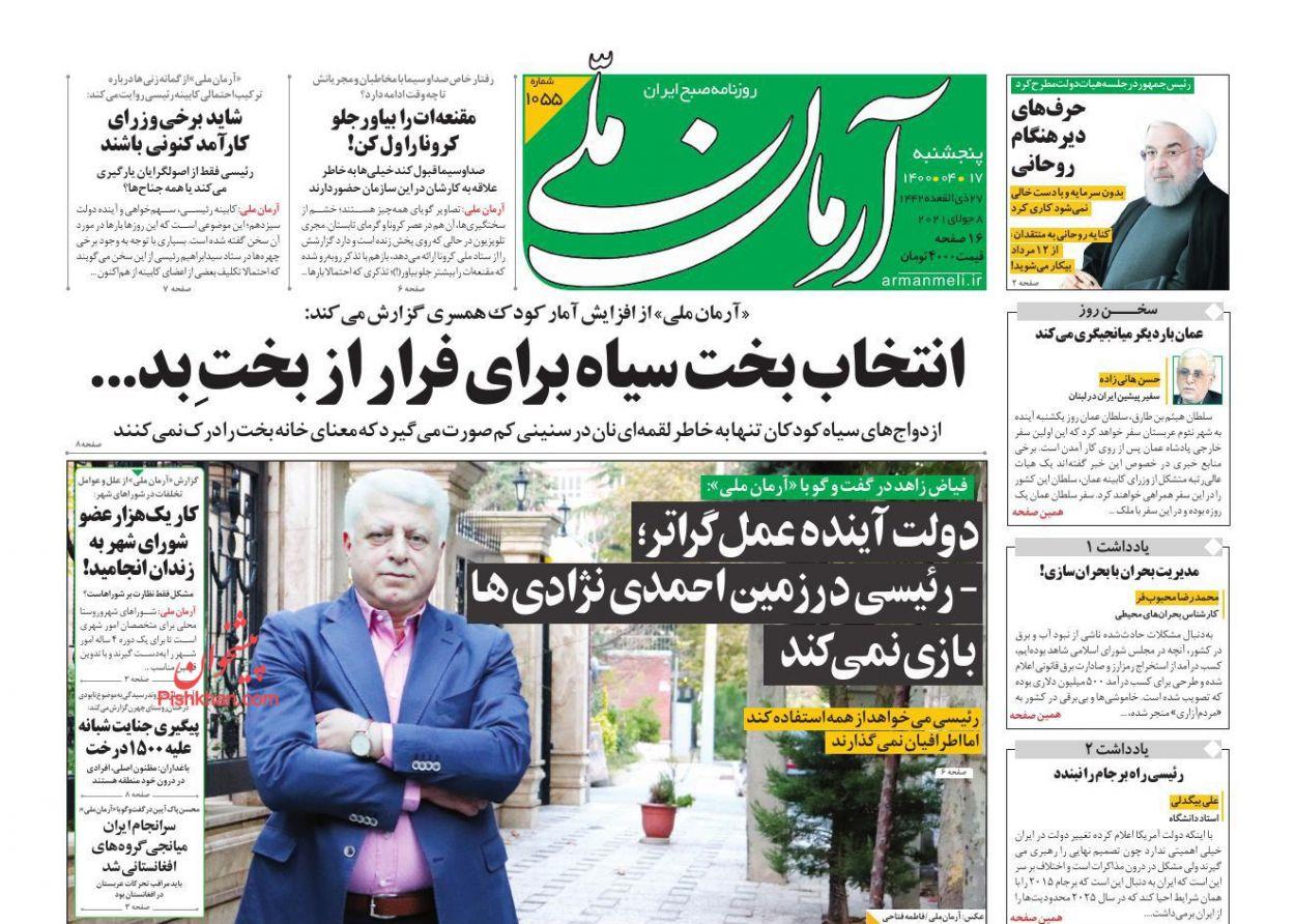 عناوین اخبار روزنامه آرمان ملی در روز پنجشنبه ۱۷ تیر