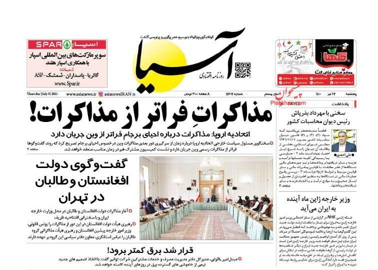 عناوین اخبار روزنامه آسیا در روز پنجشنبه ۱۷ تیر