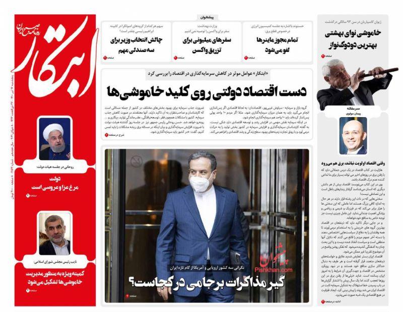 عناوین اخبار روزنامه ابتکار در روز پنجشنبه ۱۷ تیر