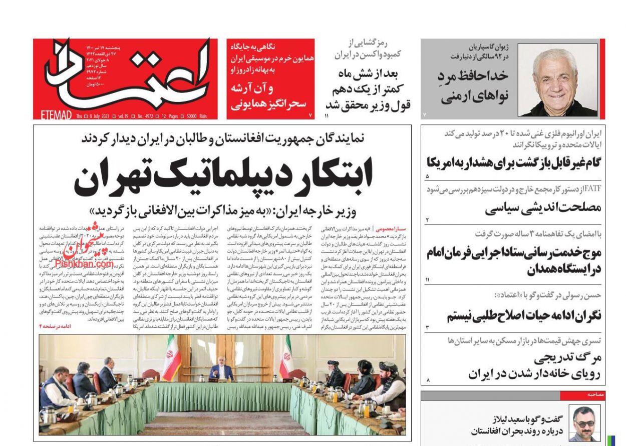 عناوین اخبار روزنامه اعتماد در روز پنجشنبه ۱۷ تیر