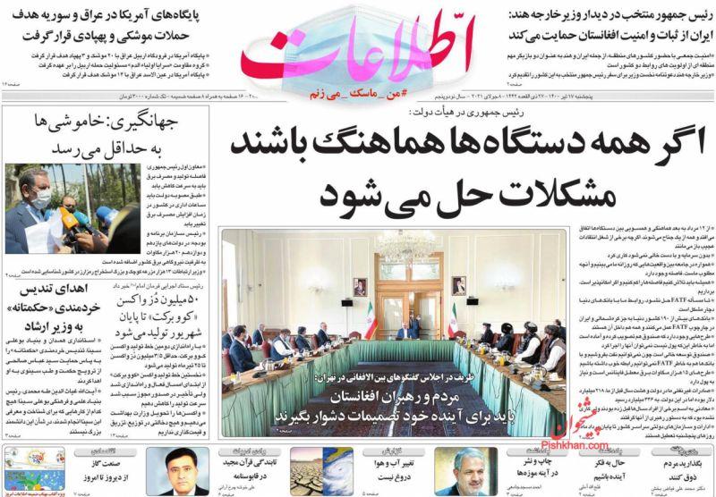 عناوین اخبار روزنامه اطلاعات در روز پنجشنبه ۱۷ تیر
