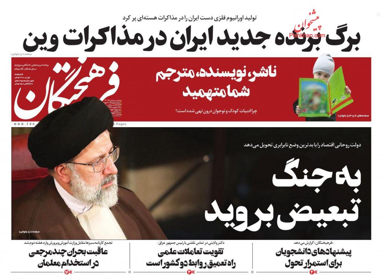 عناوین اخبار روزنامه فرهیختگان در روز پنجشنبه ۱۷ تیر