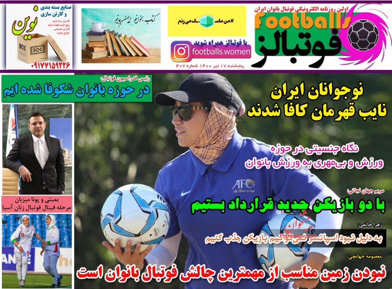 عناوین اخبار روزنامه فوتبالز در روز پنجشنبه ۱۷ تیر