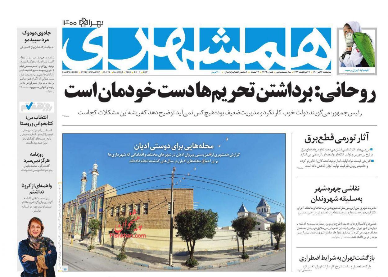 عناوین اخبار روزنامه همشهری در روز پنجشنبه ۱۷ تیر
