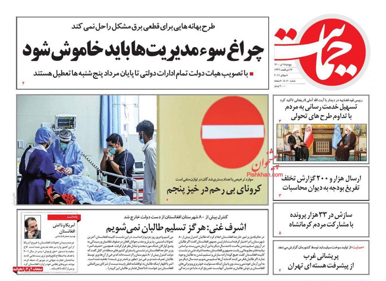 عناوین اخبار روزنامه حمایت در روز پنجشنبه ۱۷ تیر