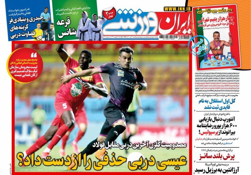 عناوین اخبار روزنامه ایران ورزشی در روز پنجشنبه ۱۷ تیر