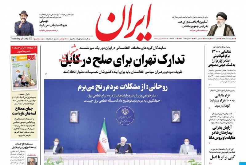 عناوین اخبار روزنامه ایران در روز پنجشنبه ۱۷ تیر