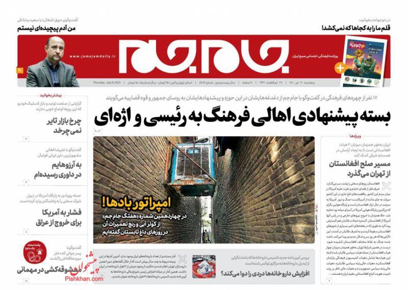 عناوین اخبار روزنامه جام جم در روز پنجشنبه ۱۷ تیر