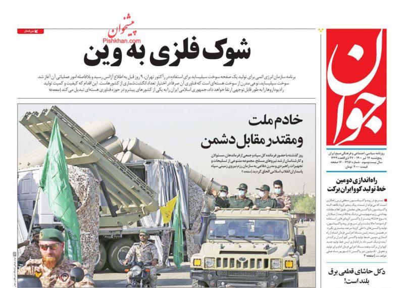 عناوین اخبار روزنامه جوان در روز پنجشنبه ۱۷ تیر