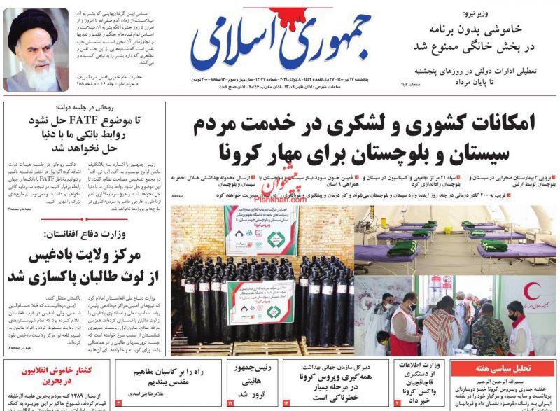 عناوین اخبار روزنامه جمهوری اسلامی در روز پنجشنبه ۱۷ تیر