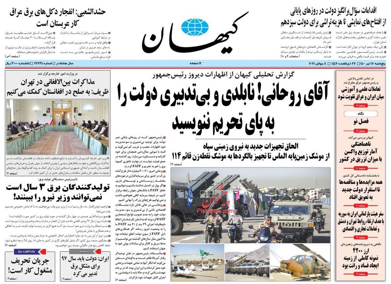 عناوین اخبار روزنامه کيهان در روز پنجشنبه ۱۷ تیر