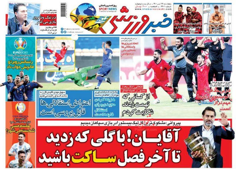 عناوین اخبار روزنامه خبر ورزشی در روز پنجشنبه ۱۷ تیر
