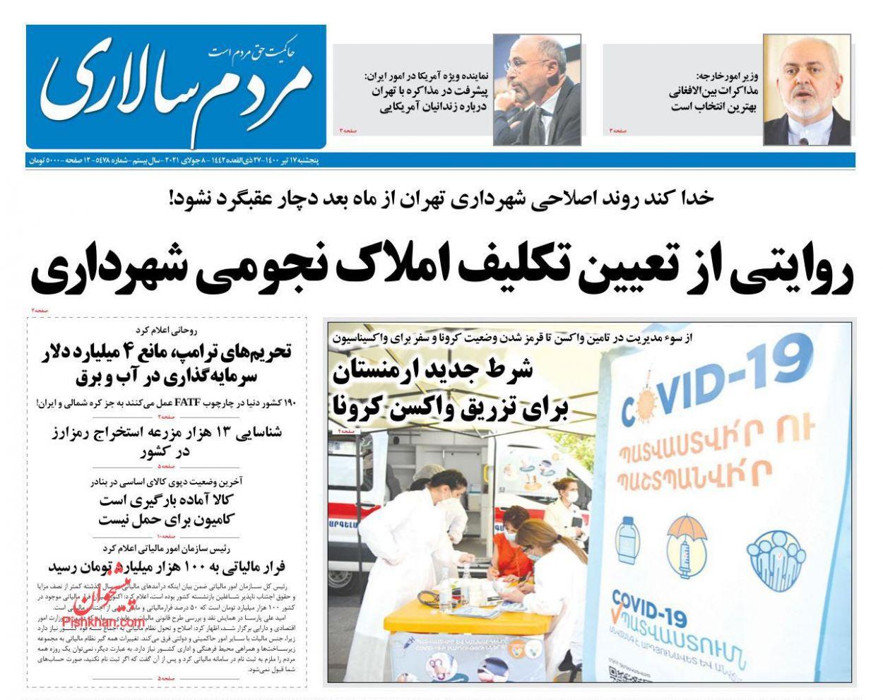 عناوین اخبار روزنامه مردم سالاری در روز پنجشنبه ۱۷ تیر