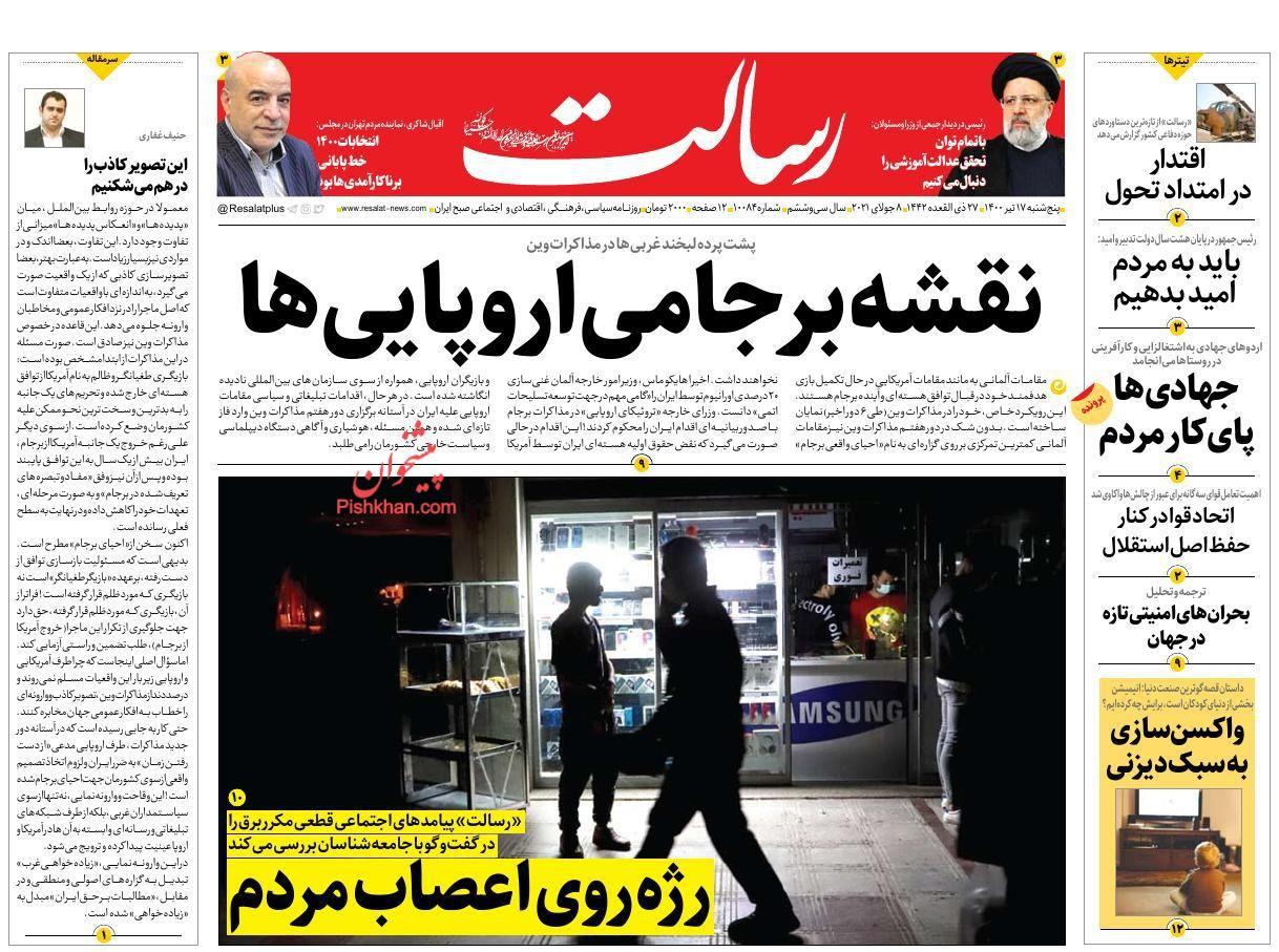 عناوین اخبار روزنامه رسالت در روز پنجشنبه ۱۷ تیر