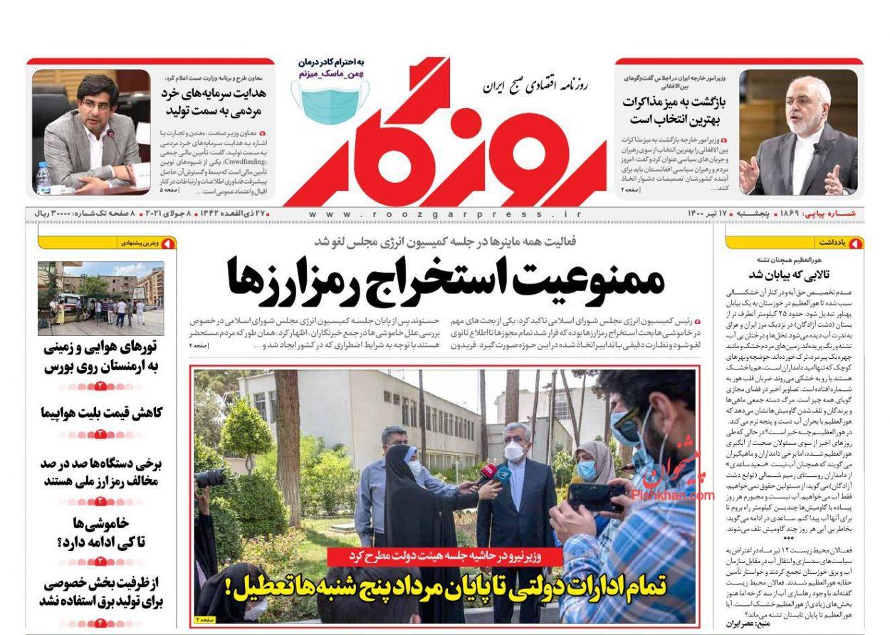عناوین اخبار روزنامه روزگار در روز پنجشنبه ۱۷ تیر