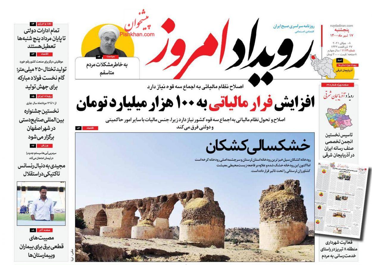 عناوین اخبار روزنامه رویداد امروز در روز پنجشنبه ۱۷ تیر