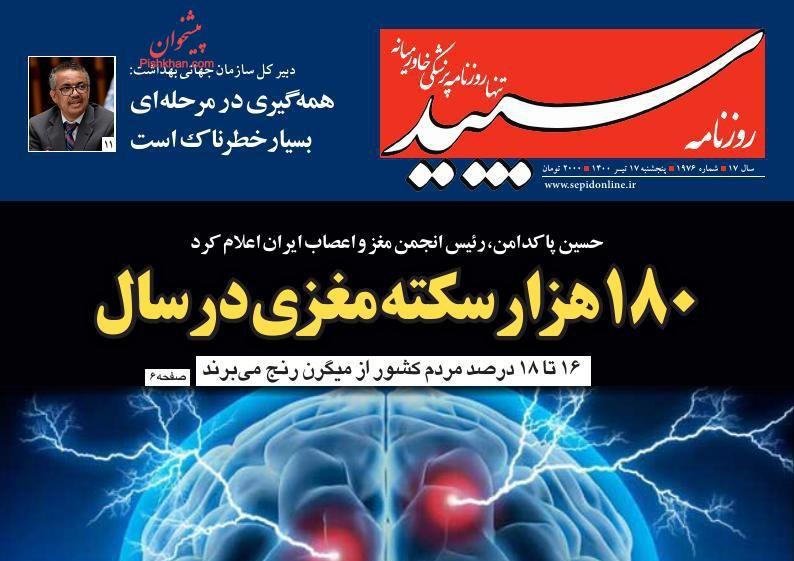 عناوین اخبار روزنامه سپید در روز پنجشنبه ۱۷ تیر