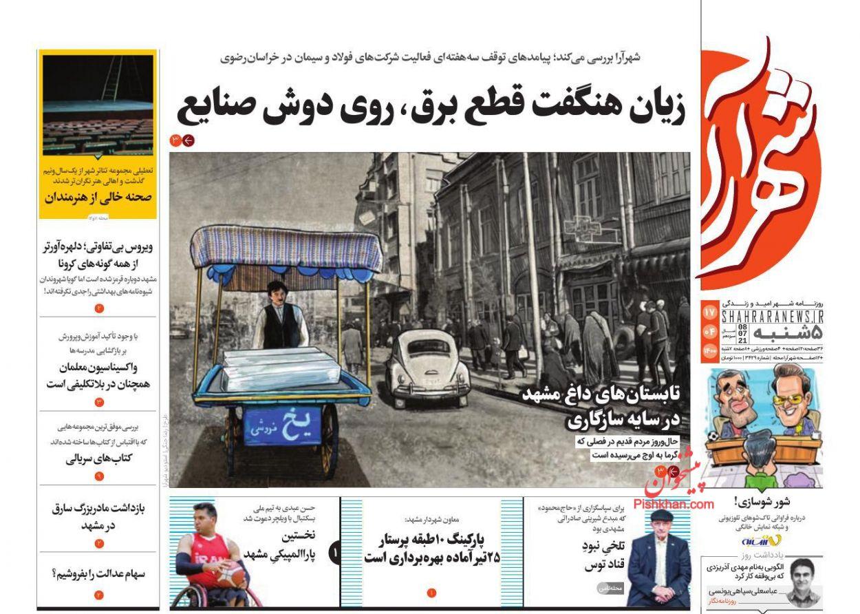 عناوین اخبار روزنامه شهرآرا در روز پنجشنبه ۱۷ تیر