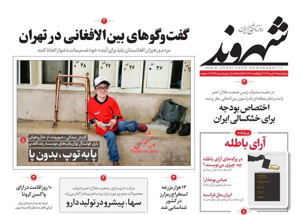 عناوین اخبار روزنامه شهروند در روز پنجشنبه ۱۷ تیر