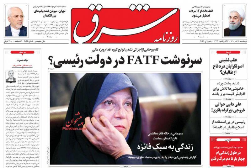 عناوین اخبار روزنامه شرق در روز پنجشنبه ۱۷ تیر