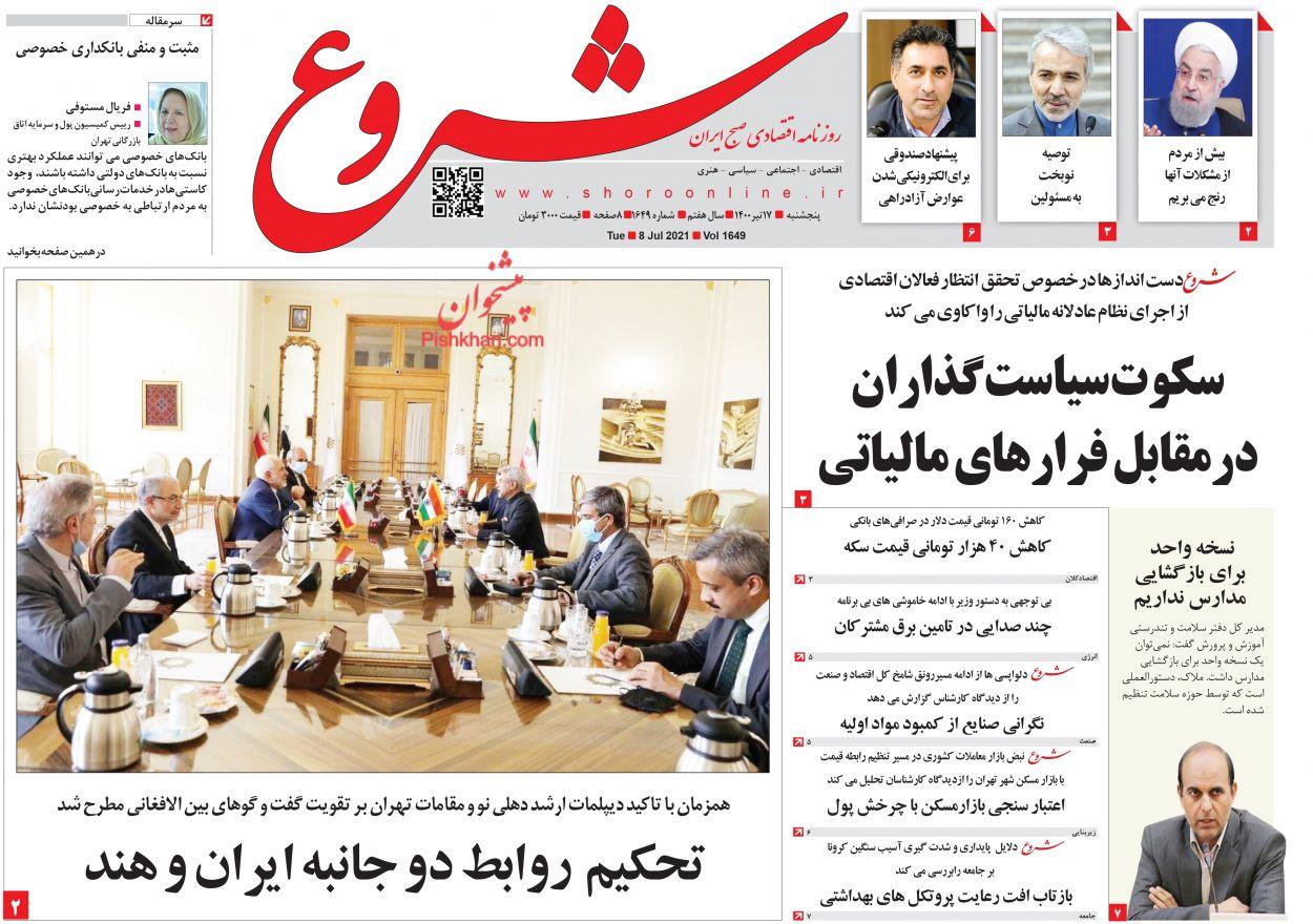 عناوین اخبار روزنامه شروع در روز پنجشنبه ۱۷ تیر