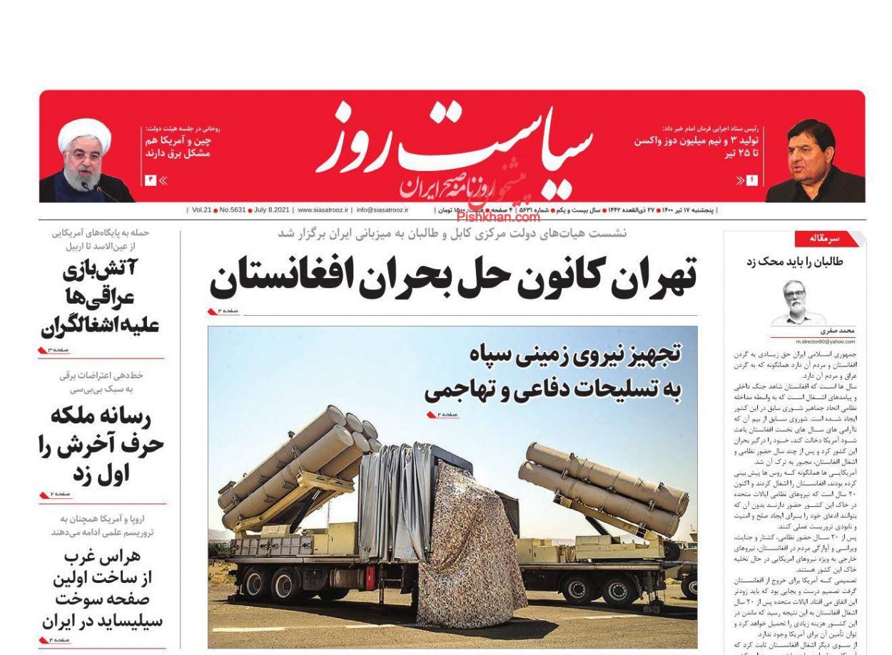 عناوین اخبار روزنامه سیاست روز در روز پنجشنبه ۱۷ تیر
