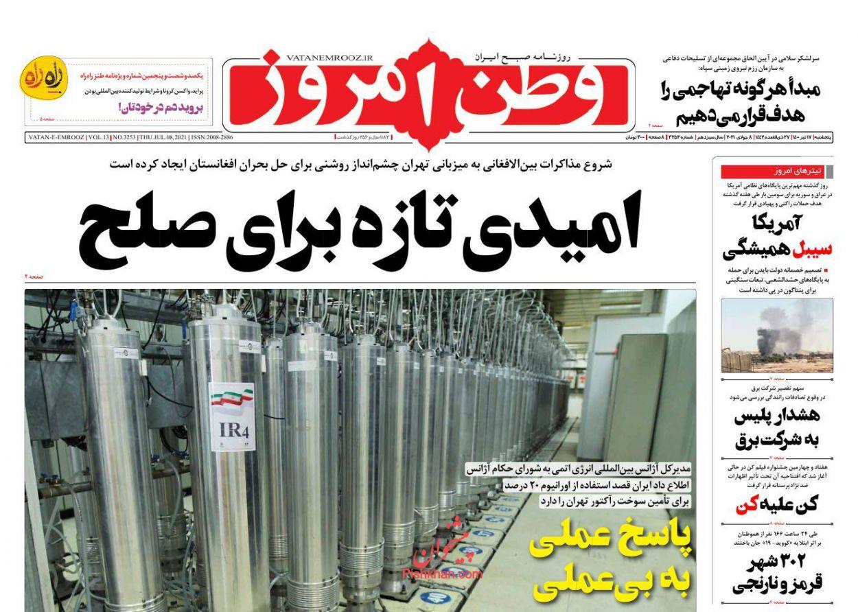 عناوین اخبار روزنامه وطن امروز در روز پنجشنبه ۱۷ تیر