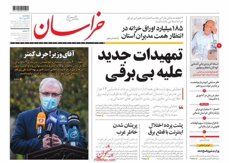 عناوین اخبار روزنامه خراسان در روز پنجشنبه ۱۷ تیر