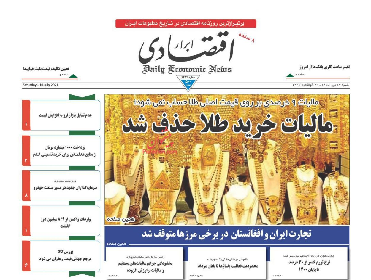 عناوین اخبار روزنامه ابرار اقتصادی در روز شنبه ۱۹ تیر