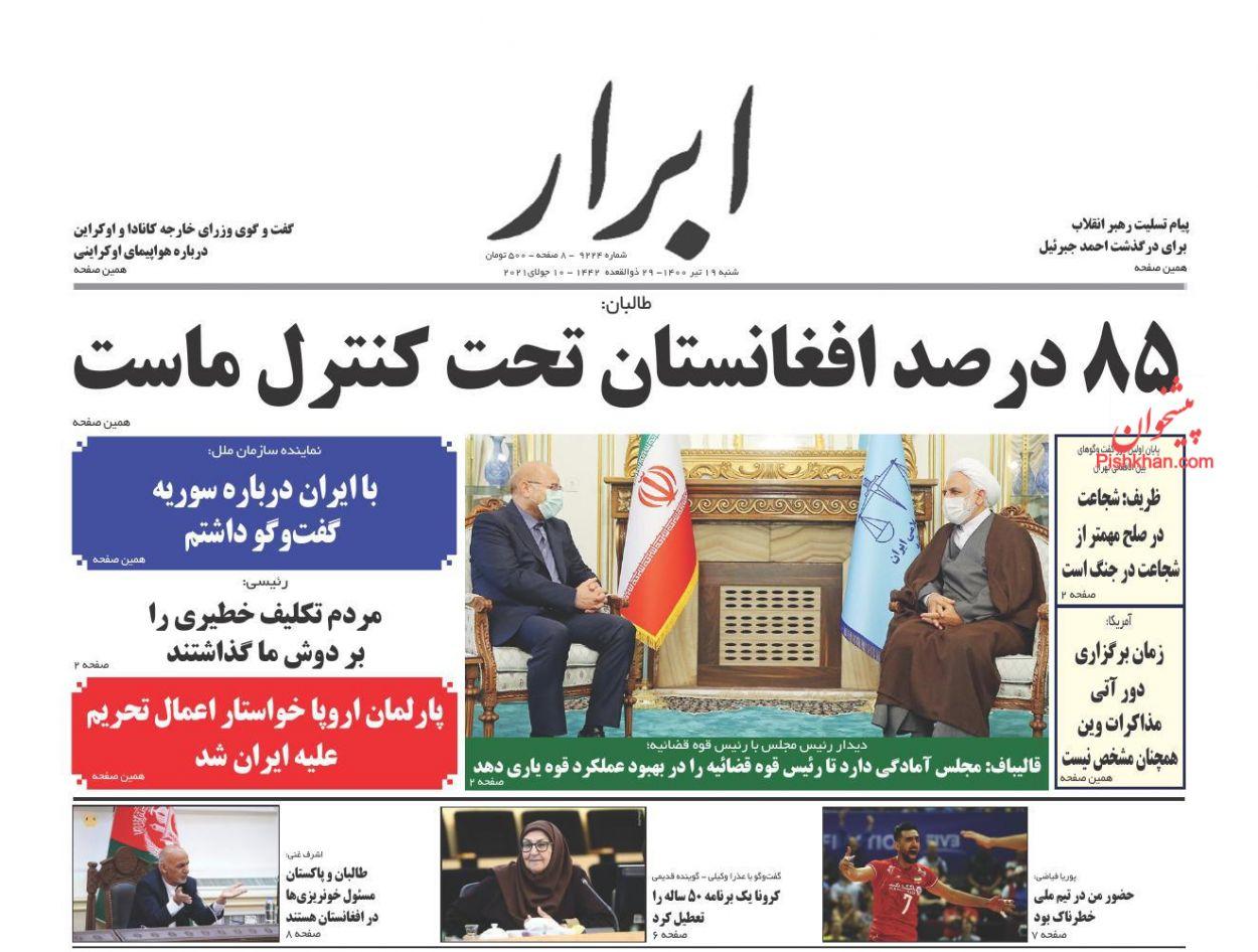 عناوین اخبار روزنامه ابرار در روز شنبه ۱۹ تیر