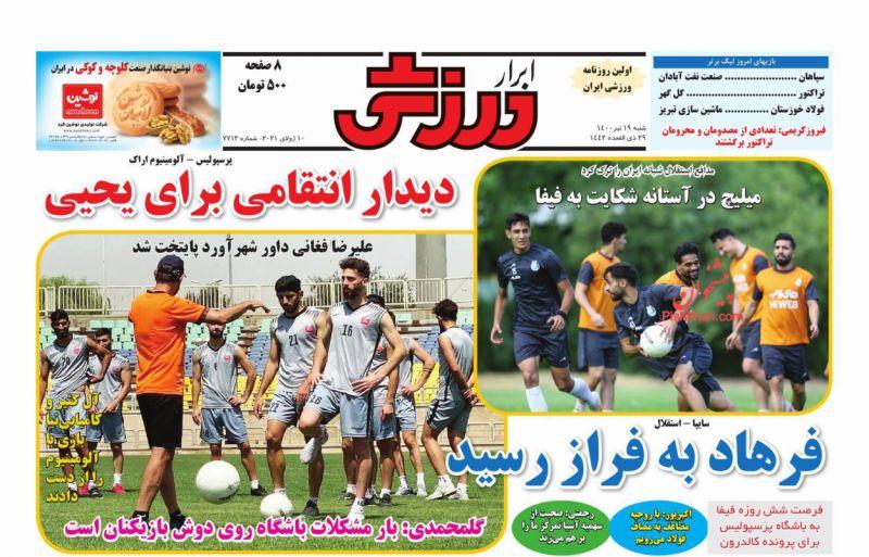 عناوین اخبار روزنامه ابرار ورزشى در روز شنبه ۱۹ تیر