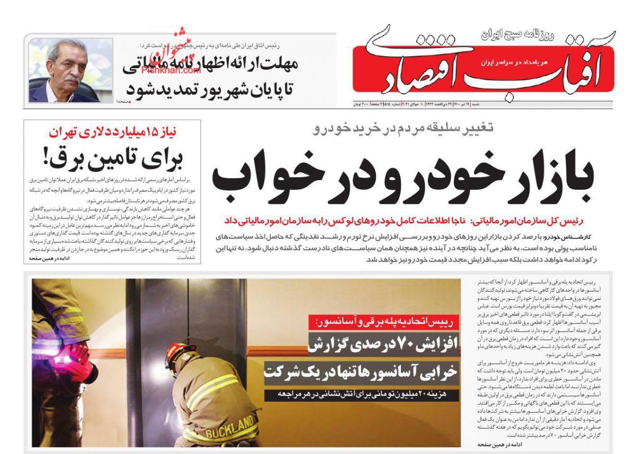 عناوین اخبار روزنامه آفتاب اقتصادی در روز شنبه ۱۹ تیر
