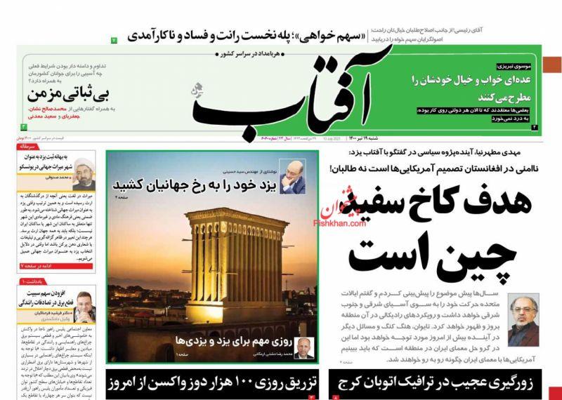 عناوین اخبار روزنامه آفتاب یزد در روز شنبه ۱۹ تیر