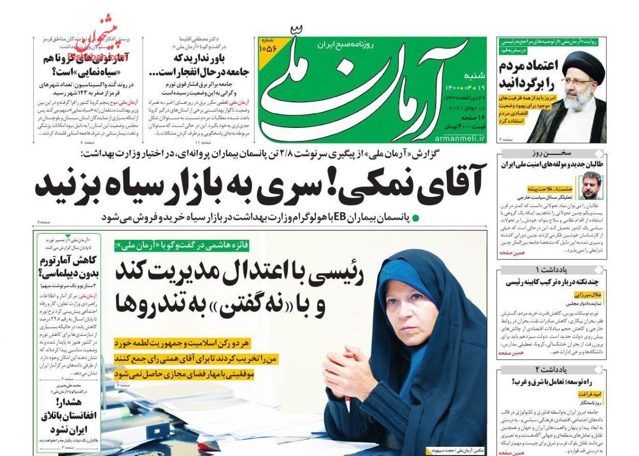 عناوین اخبار روزنامه آرمان ملی در روز شنبه ۱۹ تیر