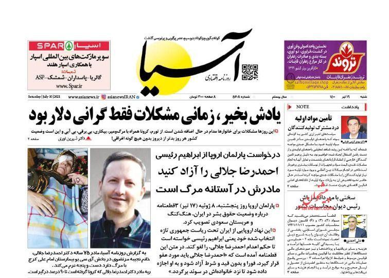 عناوین اخبار روزنامه آسیا در روز شنبه ۱۹ تیر