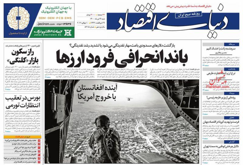 عناوین اخبار روزنامه دنیای اقتصاد در روز شنبه ۱۹ تیر