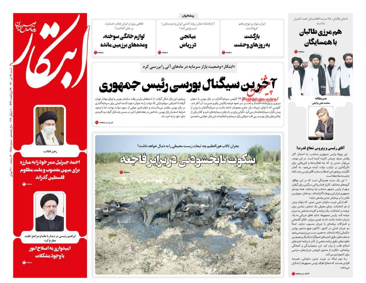 عناوین اخبار روزنامه ابتکار در روز شنبه ۱۹ تیر
